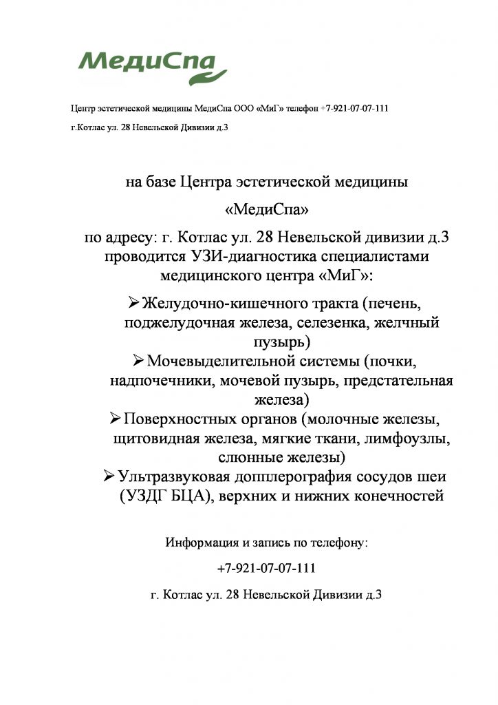 УЗИ-МедиСпа